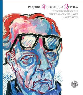 Radovi Aleksandra Deroka u Umetničkoj zbirci Srpske akademije nauka i umetnosti