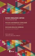 Rusko-englesko-srpski poslovni rečnik