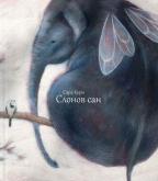 Slonov san