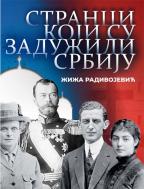 Stranci koji su zadužili Srbiju