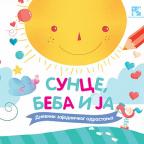 Sunce, beba i ja: Dnevnik zajedničkog odrastanja
