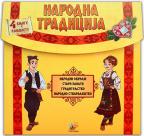 Upoznajmo srpsku tradiciju - komplet