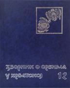 Zbornik o Srbima u Hrvatskoj br. 12