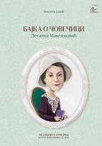 Bajka o čovečici: Desanka Maksimović