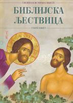 Biblijska Ljestvica