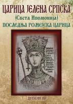 Carica Jelena Srpska (Sveta Ipomonija): poslednja romejska carica