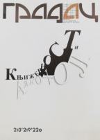Časopis Gradac: Književnost i alkohol, br. 218-220