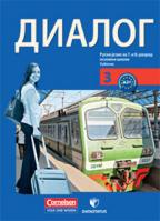 Dialog 3 - ruski jezik, udžbenik za 7. razred osnovne škole