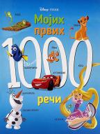 Disney - Mojih prvih 1000 reči