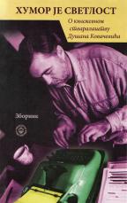 Humor je svetlost: O književnom stvaralaštvu Dušana Kovačevića