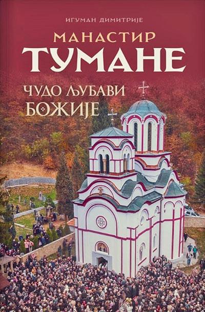 Manastir Tumane: Čudo ljubavi Božije