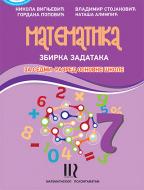 Matematika 7 - zbirka zadataka za 7. razred osnovne škole