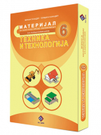 Materijali za tehničko i informatičko obrazovanje za 6. razred osnovne škole