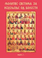 Molitve svetima za isceljenje od bolesti - knjiga 1