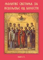 Molitve svetima za isceljenje od bolesti - knjiga 2