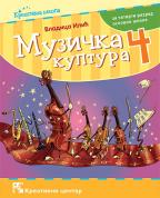 Muzička kultura 4, udžbenik za četvrti razred osnovne škole