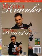 Muzika klasika br. 37-38