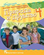 Priroda i društvo 4 , udžbenik za četvrti razred osnovne škole