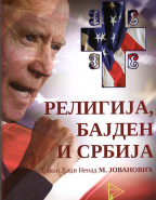 Religija, Bajden i Srbija