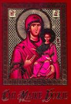 San majke Božje