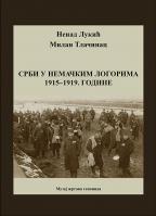 Srbi u nemačkim logorima 1915-1919. godine