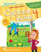 Srpski jezik 4, udžbenik za četvrti razred osnovne škole