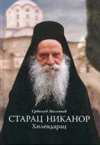 Starac Nikanor Hilendarac