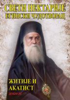 Sveti Nektarije Eginski čudotvorac - žitije i akatist