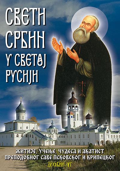 Sveti Srbin u svetoj Rusiji