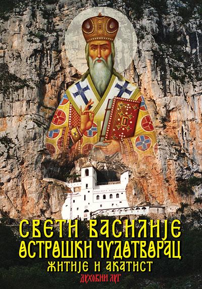 Sveti Vasilije Ostroški Čudotvorac - žitije i akatist