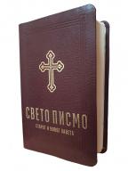 Sveto pismo Starog i Novog zaveta