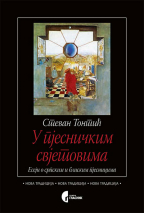U pjesničkim svjetovima: Eseji o srpskim i bliskim pjesnicima