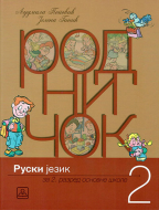 Родничок 2 - ruski jezik, slikovnica sa radnom sveskom za 2. razred osnovne škole