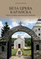 Bela crkva karanska: Njena istorija, arhitektura i živopis
