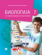 Biologija 7, udžbenik za sedmi razred osnovne škole