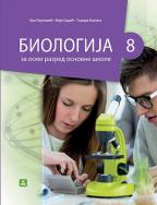 Biologija 8, udžbenik za osmi razred osnovne škole