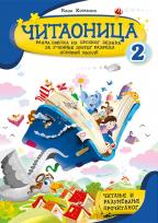Čitaonica 2: radna sveska iz srpskog jezika za učenike drugog razreda osnovne škole