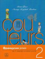 Couleurs 2 - francuski jezik, slikovnica sa radnom sveskom za 2. razred osnovne škole