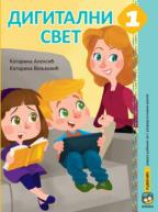 Digitalni svet 1, udžbenik za prvi razred osnovne škole
