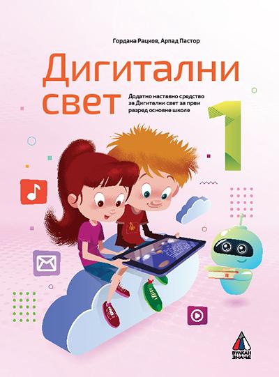 Digitalni svet za 1. razred