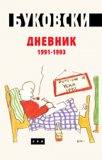 Dnevnik 1991-1993