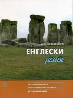 Engleski jezik 1, za prvi razred gimnazije i ugostiteljsko-turističke škole, drugi strani jezik