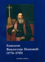 Episkop Vikentije Popović (1774-1785)