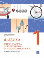Fizika 1, zbirka zadataka sa priručnikom za laboratorijske vežbe, za prvi razred gimnazije
