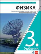 Fizika 3 - udžbenik za treći razred gimnazije opšteg tipa i prirodno-matematičkog smera