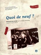 Francuski jezik 3, Quoi de neuf?, udžbenik i radna sveska za treći razred gimnazije