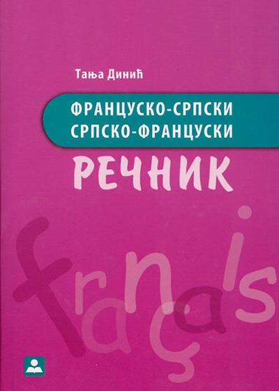 Francusko-srpski i srpsko-francuski rečnik za osnovnu školu