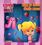 Lola i Mila - Kad je Lola bila mala