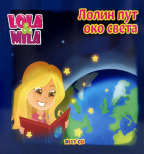 Lola i Mila - Lolin put oko sveta