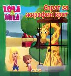 Lola i Mila - Sprat za žirafin vrat